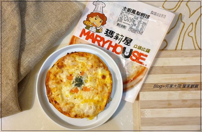 瑪莉屋口袋比薩MaryHouse Pizza(網購宅配比薩推薦+減油無負擔+口味超多樣) 29.jpg