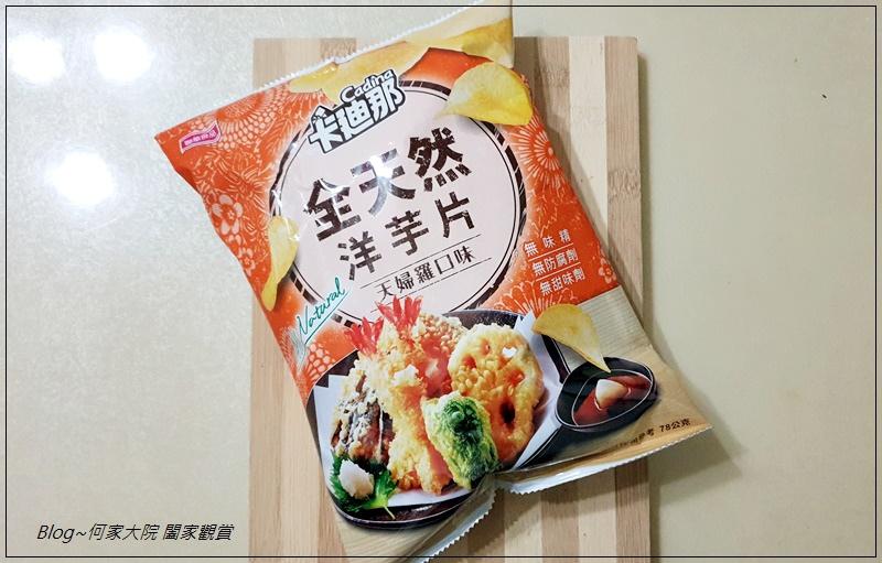 聯華食品卡迪那全天然洋芋片天婦羅口味 02.jpg
