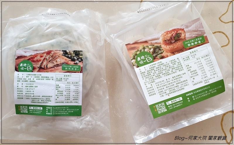 良品開飯(網購宅配美食大集合 月亮蝦餅+牛肉麵+蔥餅捲餅燒餅) 04.jpg