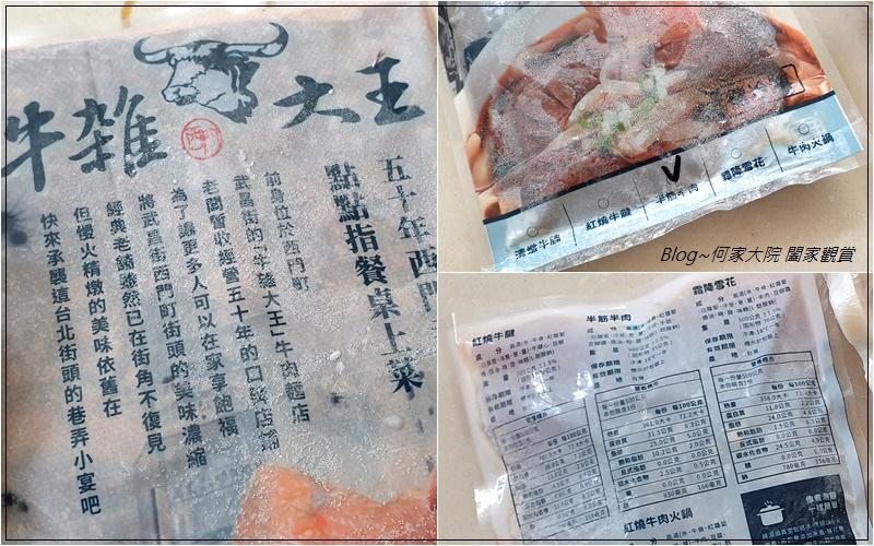 良品開飯(網購宅配美食大集合 月亮蝦餅+牛肉麵+蔥餅捲餅燒餅) 24.jpg