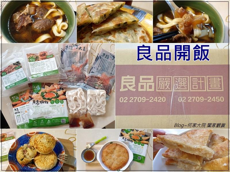 良品開飯(網購宅配美食大集合 月亮蝦餅+牛肉麵+蔥餅捲餅燒餅) 00.jpg