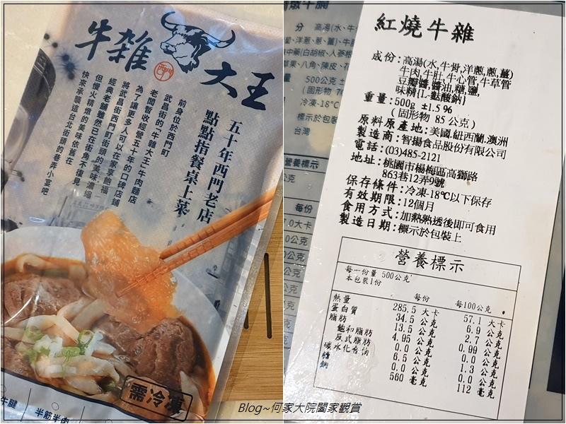 良品開飯(網購宅配美食大集合 月亮蝦餅+牛肉麵+蔥餅捲餅燒餅) 27.jpg