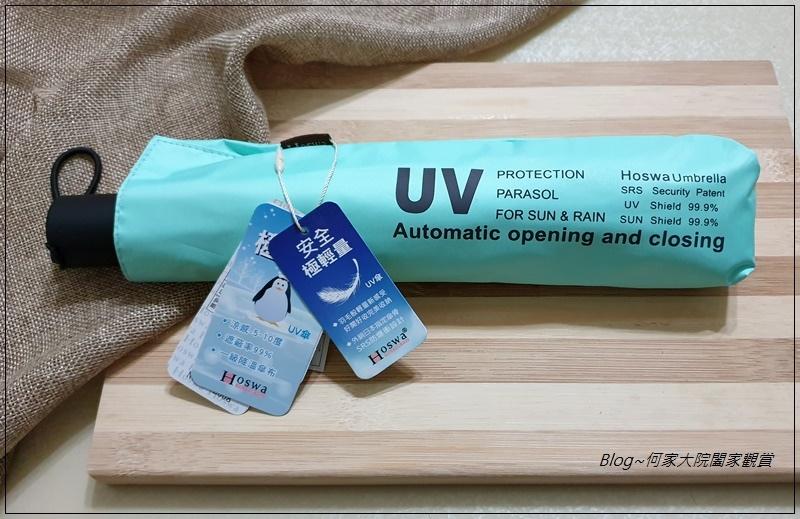 Hoswa福思華洋雨傘 迷漾羽毛-安全自動開收折傘+紳士的品格-機能奈米安全自動折傘 14.jpg