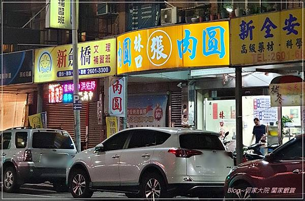 林口張肉圓(林口肉圓推薦+近竹林山觀音寺與麥當勞) 01.jpg
