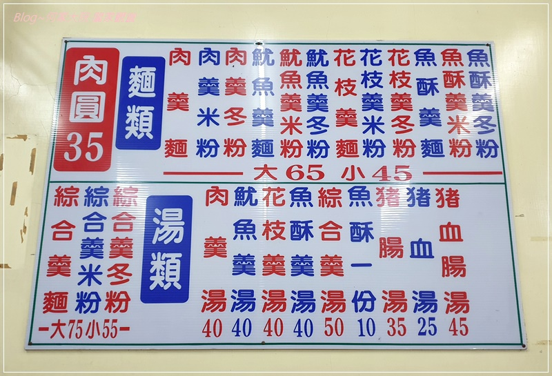 林口張肉圓(林口肉圓推薦+近竹林山觀音寺與麥當勞) 05.jpg