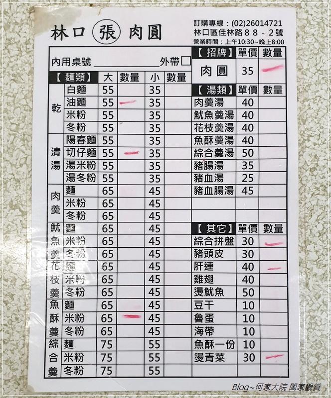 林口張肉圓(林口肉圓推薦+近竹林山觀音寺與麥當勞) 06.jpg