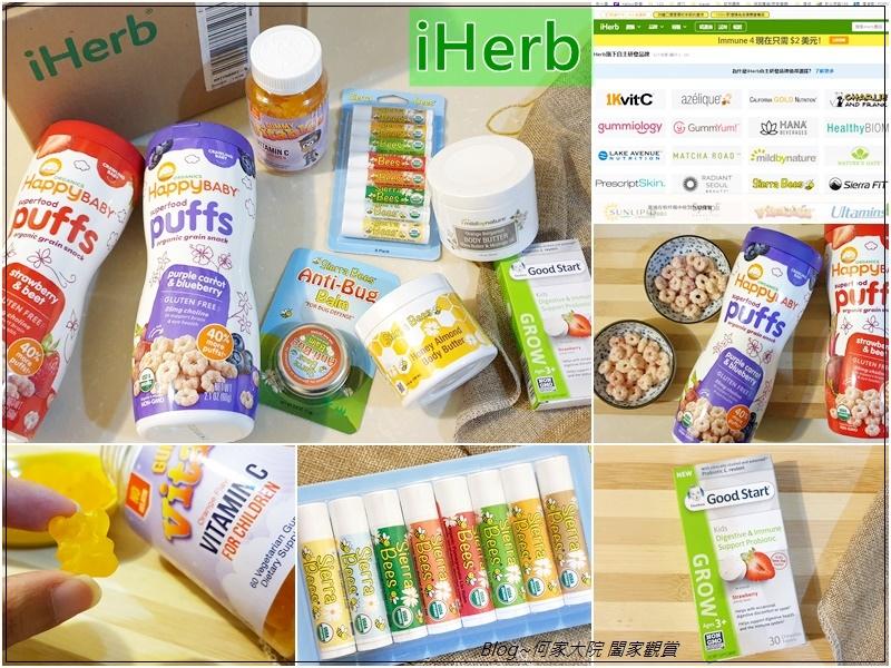 美國知名品牌iherb購物網站 00.jpg