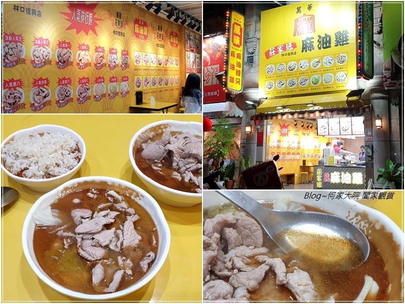 萬華莊家班麻油雞(林口復興店) 00.jpg