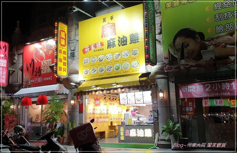 萬華莊家班麻油雞(林口復興店) 01.jpg