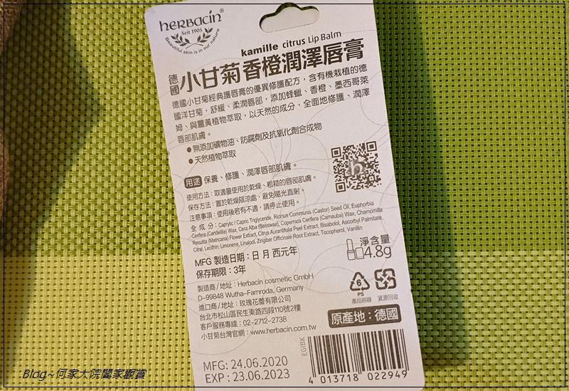 Herbacin 德國小甘菊護唇膏系列(經典修護+香橙潤澤+薄荷迷迭香) 12.jpg
