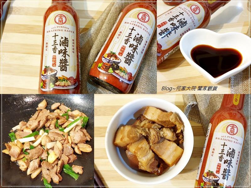 金蘭十三香滷味醬 00.jpg