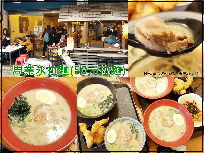 桃園蘆竹周業永拉麵(50元拉麵+隱藏在菜市場內的平價美食+美味日式拉麵) 0.jpg