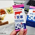 紅牛愛基益生菌蔓越莓雙效配方(益生菌推薦+好吃益生菌) 17.jpg