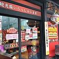 賴桑壽司屋(花蓮必吃美食+日式料理+握壽司生魚片+菜單) 02.jpg