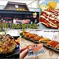 賴桑壽司屋(花蓮必吃美食+日式料理+握壽司生魚片+菜單) 00.jpg