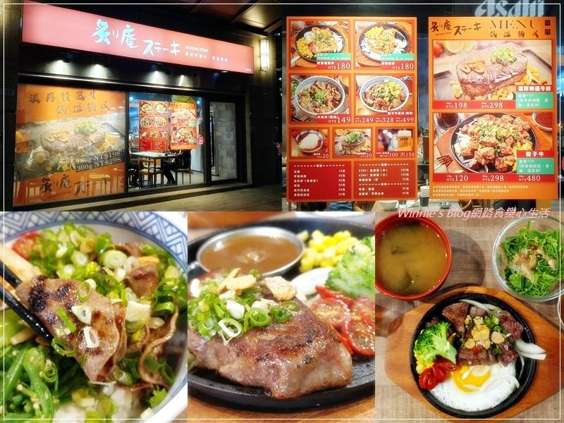 炙庵Aburian steak 牛排(日式牛排+林口牛排推薦+林口美食) 00.jpg