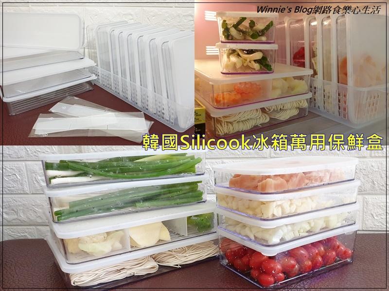 韓國Silicook冰箱萬用保鮮盒 00.jpg
