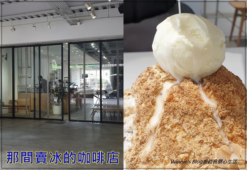 新北林口 那間賣冰的咖啡店(隱身在林口市場內的咖啡館+冰店) 00.jpg
