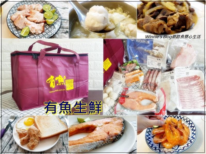 有魚生鮮家庭海陸箱8件組(宅配海鮮推薦+冷凍宅配+料理食譜) 00.jpg
