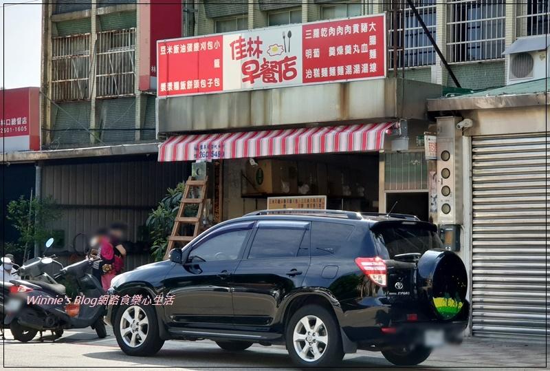 林口佳林早餐店(古早味粉漿蛋餅+油飯+三明治) 01.jpg