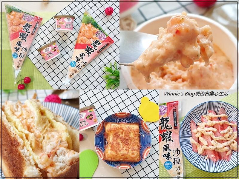 元家顏師傅龍蝦風味沙拉(百搭料理食材) 00.jpg