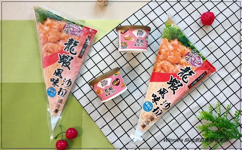 元家顏師傅龍蝦風味沙拉(百搭料理食材) 01.jpg