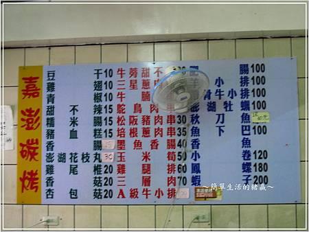 20130915 嘉澎碳烤02