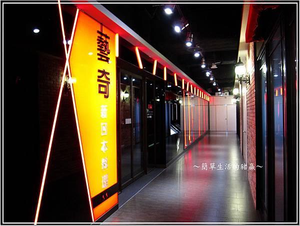 20131015 藝奇板橋店01