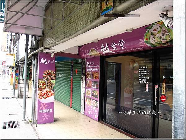 20131110越食堂01