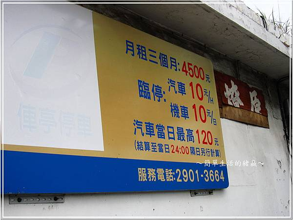 20131110越食堂19