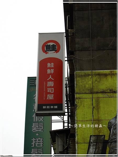 20140118 鮭鮮人01