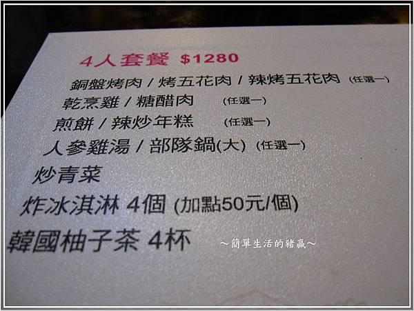 20140222 韓笑味29
