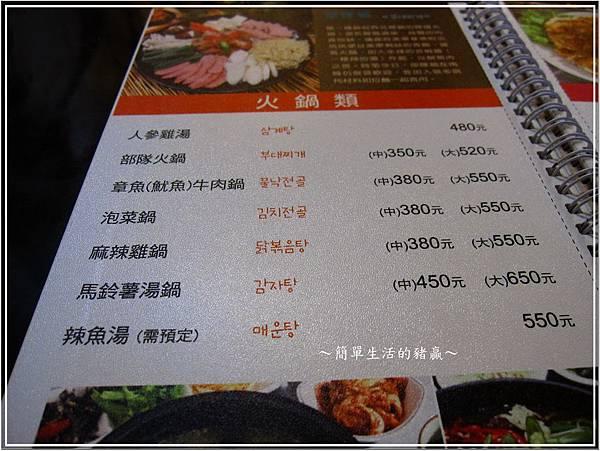 20140222 韓笑味31