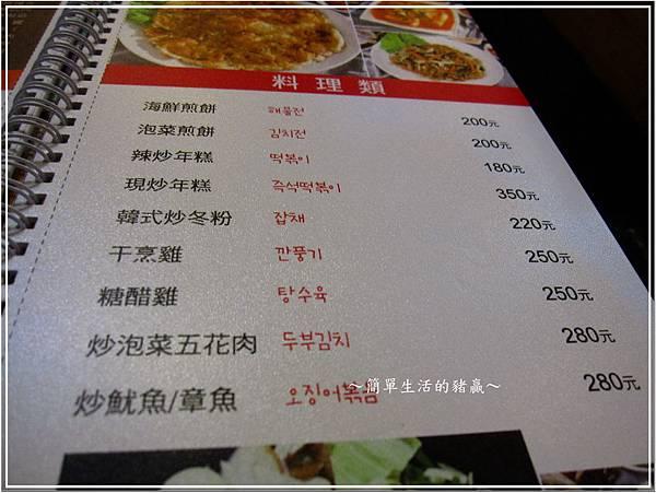 20140222 韓笑味32
