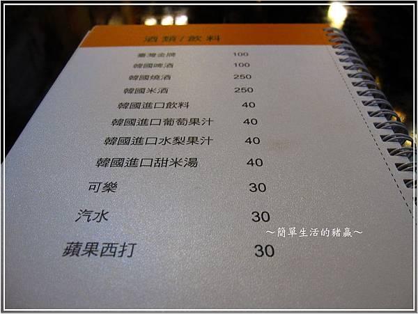 20140222 韓笑味37