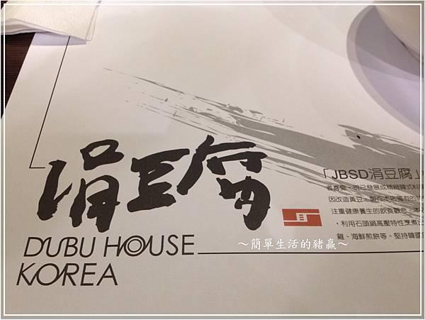 20141001 涓豆腐02