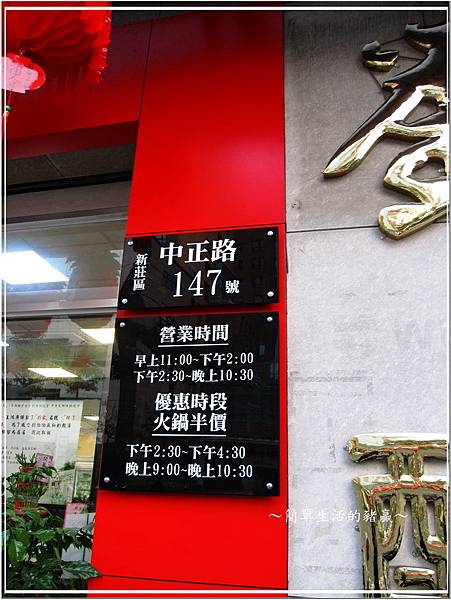 20150104 劉家酸白菜火鍋02