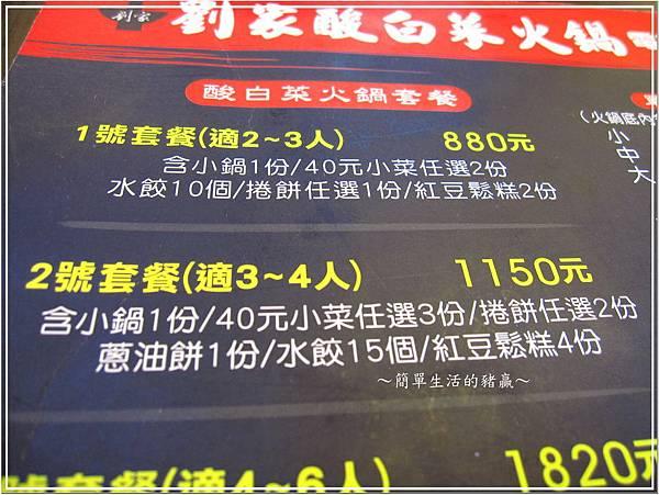 20150104 劉家酸白菜火鍋04