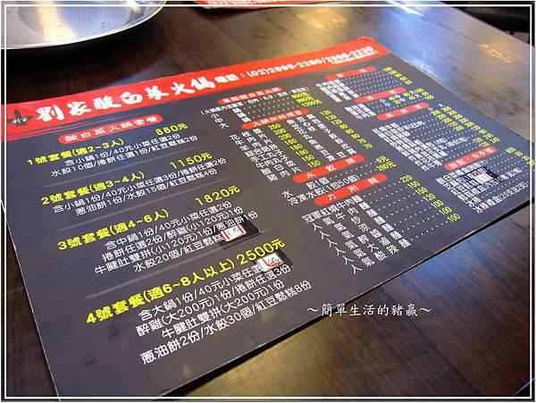 20150104 劉家酸白菜火鍋03