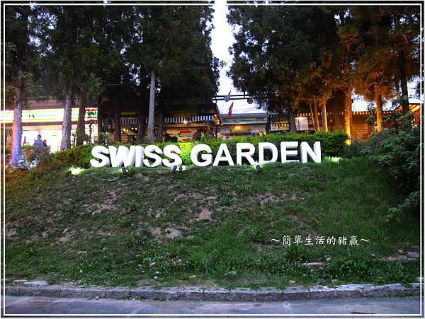 20150423 小瑞士花園08