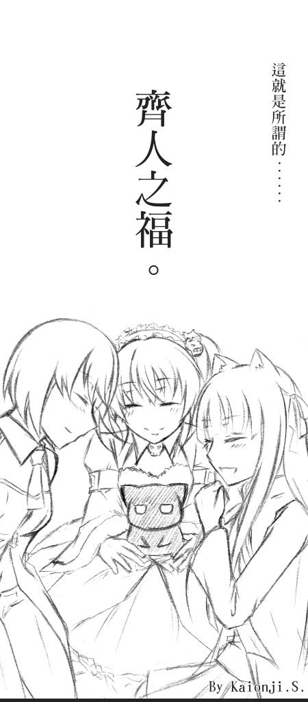 齊人之福 2.jpg