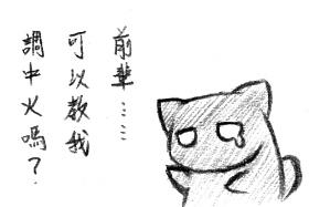 中火 2.jpg