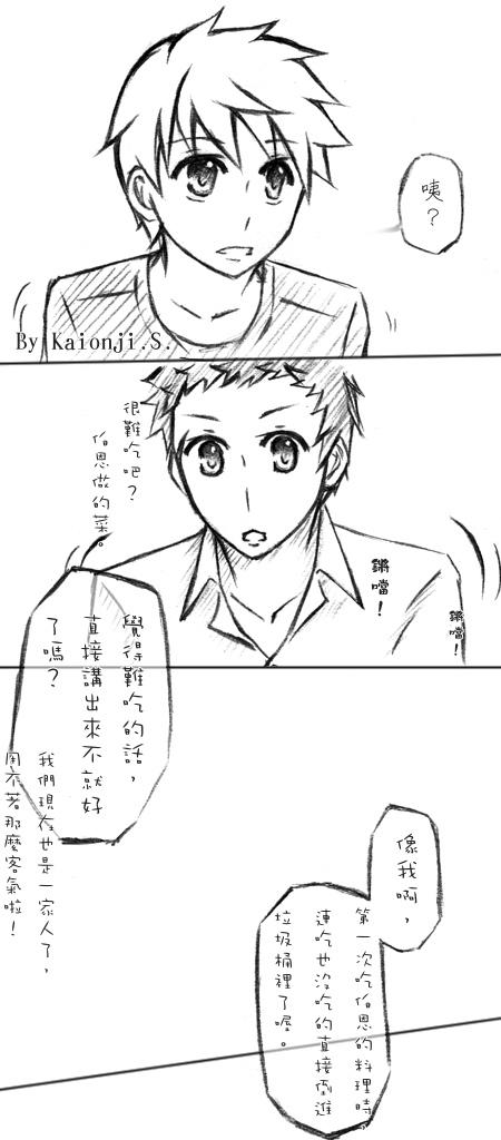 育兒日誌後續短漫 3-2.jpg