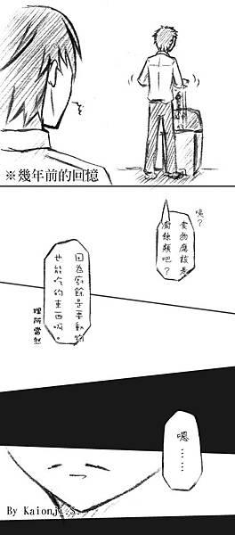 育兒日誌後續短漫 4-2.jpg