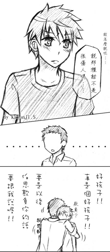 育兒日誌後續短漫 5-2.jpg