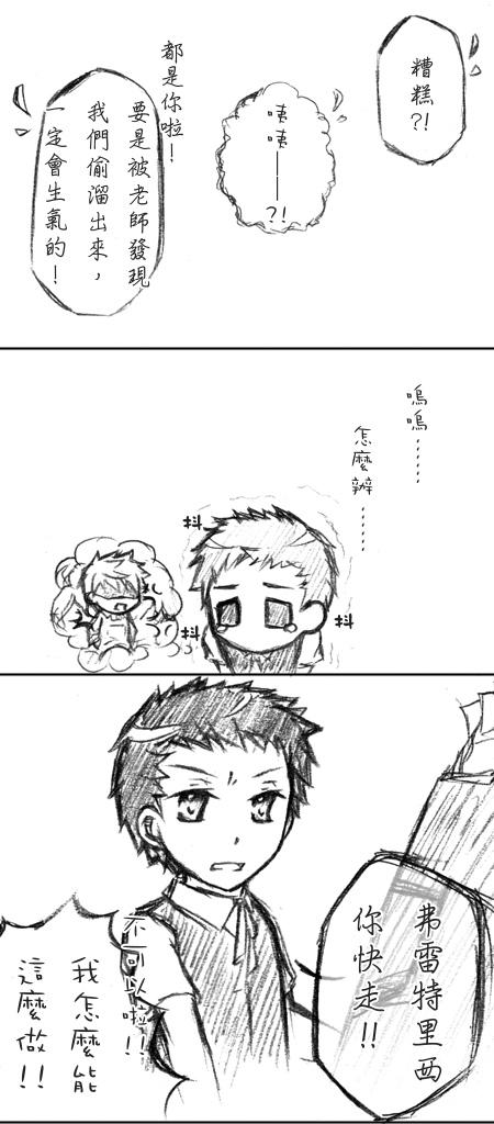 短漫 5-3.jpg