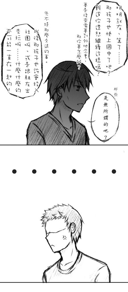 短漫 09-3.jpg