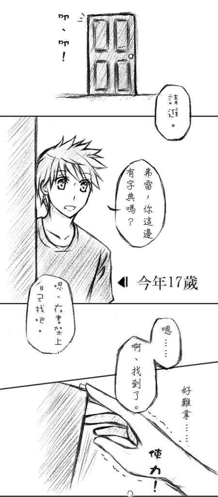 短漫 12-3.jpg