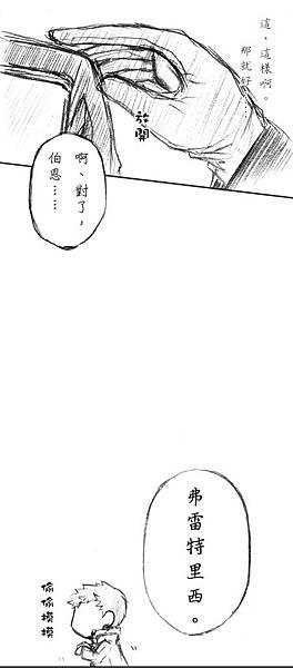 短漫 06-3.jpg
