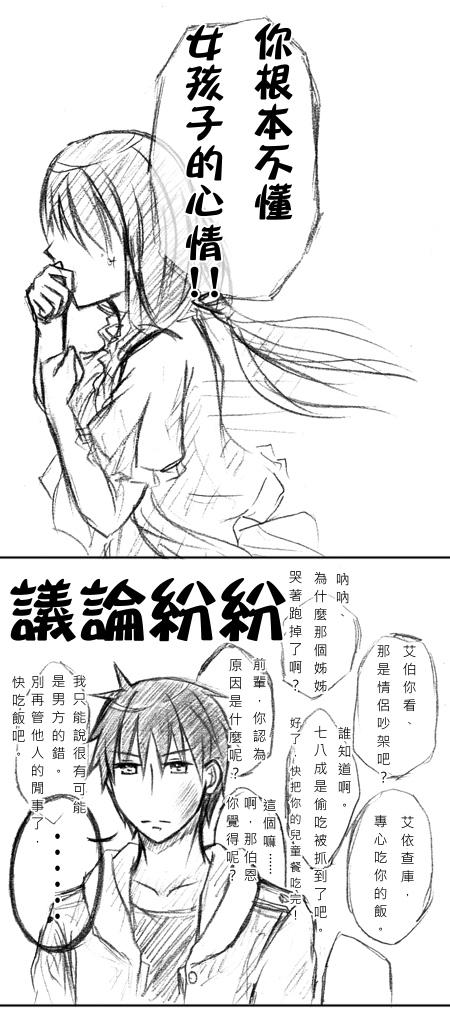 短漫 02-3.jpg